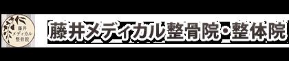 藤井メディカル整骨院・整体院