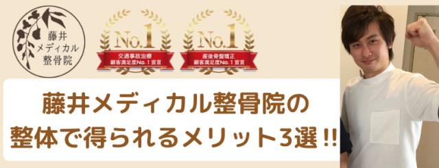 藤井メディカル整骨院の整体で得られるメリット3選‼︎
